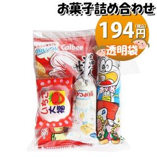 140円 お菓子袋詰め 詰め合わせ 駄菓子 おかしのマーチ (omtma7570)