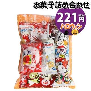 ハロウィン袋 180円 お菓子袋詰め 詰め合わせ 駄菓子 おかしのマーチ (omtma7571)