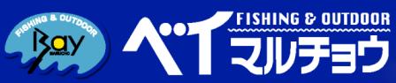 南紀和歌山の釣り具通販サイト ベイマルチョウ オンラインショップ
