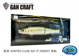 鮎邪 JOINTED CLAW 303 尺 ONE #01 邪鮎