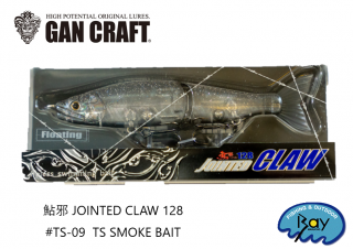 鮎邪 JOINTED CLAW 128 TS SMOKE BAIT