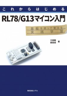 これからはじめるRL78/G13マイコン入門