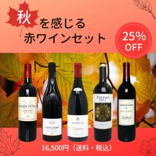 秋を感じる赤ワインセット
