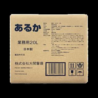 弱酸性次亜塩素酸水「あるか」 20L (送料無料)