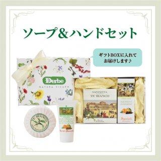 【限定商品】香り選べる♪ソープ&ハンドクリームセット
