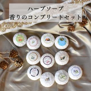 ハーブソープ香りのコンプリートセット(税込10,285円→税込6,600円)