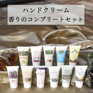 ハンドクリーム香りのコンプリートセット(税込12,100円→税込7,700円)