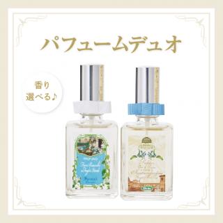 香り選べる♪パフュームデュオ(7,600円(税込8,360円)→5,500円(税込6,050円))