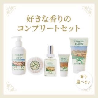 好きな香りのコンプリートセット♪(税込12,485円/税込12,265円→税込8,800円)