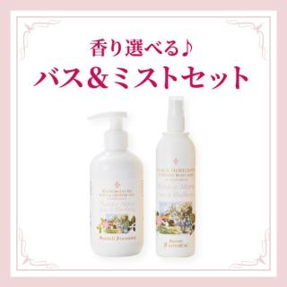 香り選べる♪バス&ミストセット(5,700円(税込6,720円)→4,000円(税込4,400円))