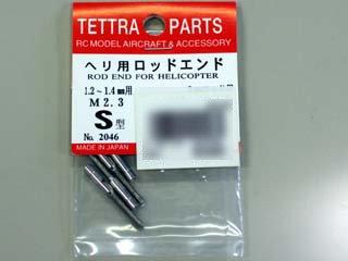 ヘリ用ロットエンドS型(1.2-1.4mm用)