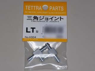 三角ジョイントLT型