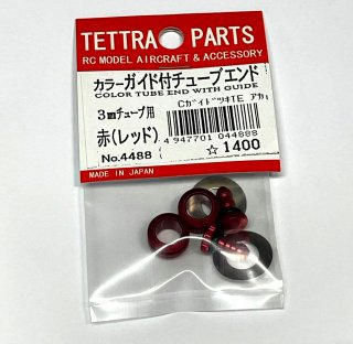 カラーガイド付きチューブエンド(3mmチューブ用・赤色)