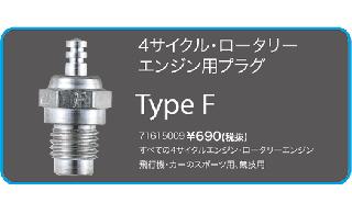 Type Fプラグ 1個