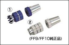 FUTABA 302220 ブルーアルマイトレバーヘッド (金属製:上・下1台分)