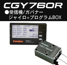 FUTABA CGY760R+GPB1