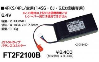 FUTABA FT2F2100B 送信機用リチウムフェライト電池 2100mAh 18SZ/165SZ/14SG/10J/6K/6J