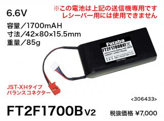 FUTABA FT2F1700B 送信機用リチウムフェライト電池 1700mAh 18SZ/165SZ/14SG/10J/6K/6J