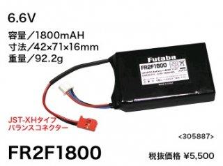 FUTABA FR2F1800 リチウムフェライト電池 6.6V 1800mAh 受信機用