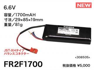 FUTABA FR2F1700 リチウムフェライト電池 6.6V 1700mAh 受信機用