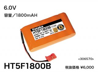 FUTABA HT5F1800B 送信機用ニッケル水素電池 4PK・14SG・8J・6J専用