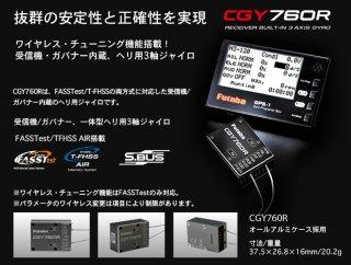 FUTABA CGY760R+GPB1+HC700x3