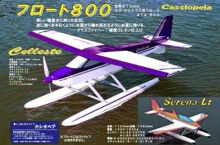 カシオペア製 フロート800