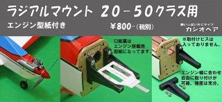 カシオペア製 セレナLt用エンジンマウント20-50