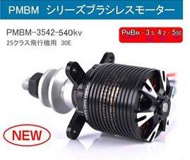 PMBM3542-540KV