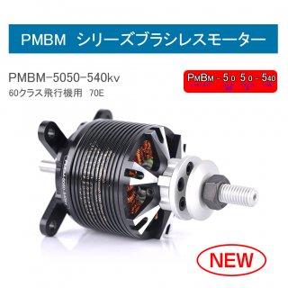 PMBM5050-540KV