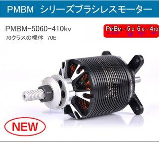 PMBM5060-410KV
