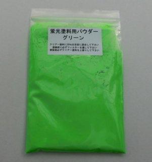 蛍光塗料パウダー 50g グリーン