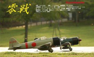 カシオペア製 零戦52型
