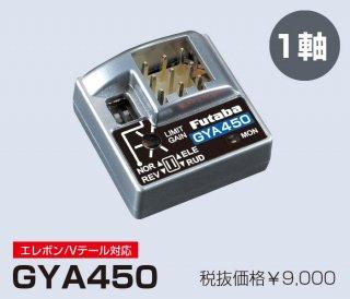 FUTABA GYA450 飛行機用(エレベーター/ラダー)