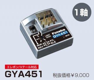 FUTABA GYA451 飛行機用 (エルロン/エレベーター)
