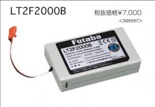 FUTABA LT2F2000B 送信機用Li-Po電池 2000mAh