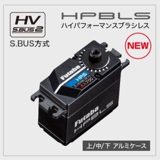 FUTABA HPS-AA700 S.BUSハイパフォーマンスブラシレスサーボ