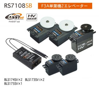 FUTABA 032943 RS7108SB RSパック F3A単葉機2エレベーター
