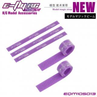 E-Fly-RC製マジックテープ 130mm