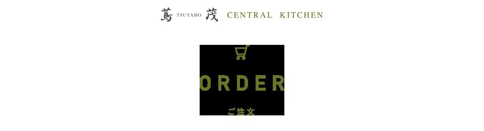 【公式】つたものお弁当|老舗料亭の伝統の味をお弁当で