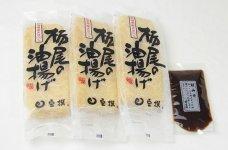 【1回限り】豆撰の油揚げお試しセット送料込