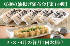豆撰の油揚げ頒布会【第13弾】送料込