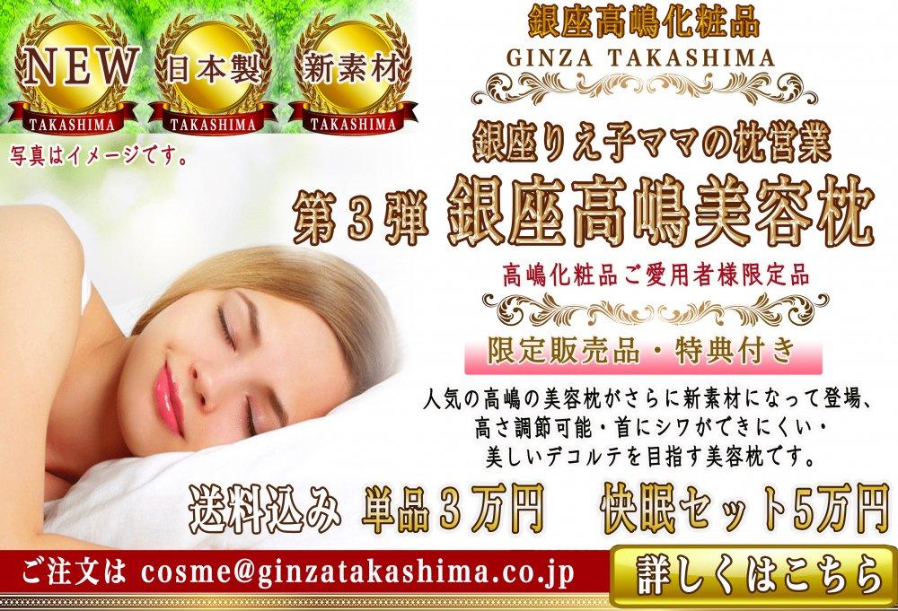 高嶋美容枕