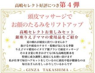 【銀座ママセレクト第4弾】<br>高嶋ヘアケアセット