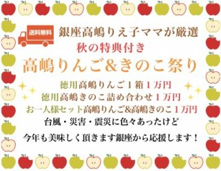高嶋りんご&きのこセット
