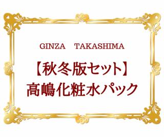 【秋冬版セット】<br>高嶋化粧水パック《12枚セット》