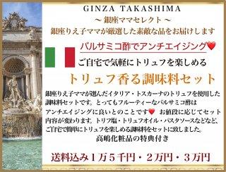 銀座ママセレクト イタリアトリュフ香る調味料セット15000円