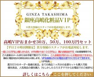 高嶋化粧品VIPおまかせセット30万、50万円、100万円