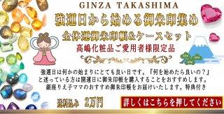 強運日 銀座高嶋 御朱印帳&ケースセット 2万円 送料込み ご愛用者様限定販売