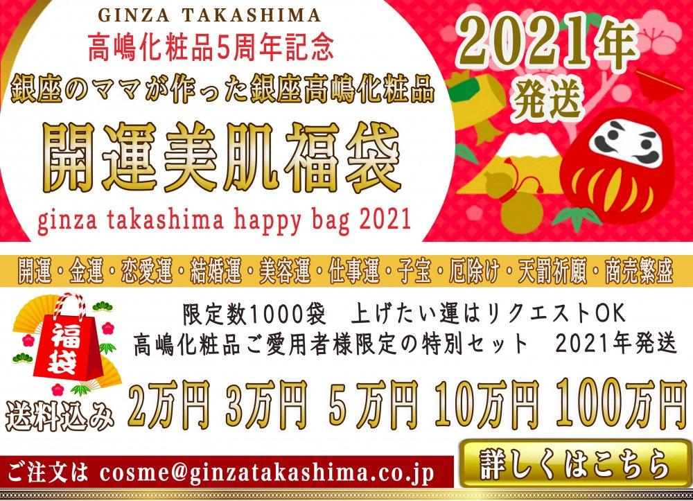 銀座高嶋化粧品5周年記念 開運美肌福袋セット 送料込み ご愛用者様限定販売